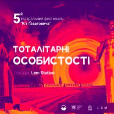 5-й театральний фестиваль «Кіт Ґаватовича»