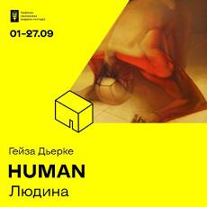 Виставка Гейзи Дьерке «Human»