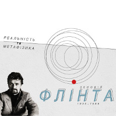 Виставка «Зеновій Флінта: реальність та метафізика»