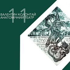 Виставка Валентина Колонтая «Анатомічний Театр»