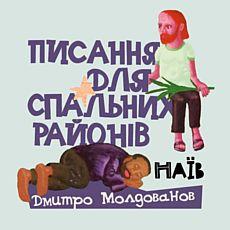 Виставка Дмитра Молдованова «Писання для спальних районів»