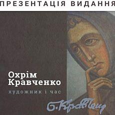 Презентація монографії «Охрім Кравченко. Художник і час»