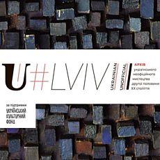 Презентація відкритого архіву львівського неофіційного мистецтва