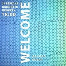 Проєкт Welcome Данила Ковача
