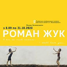 Виставка Романа Жука «Я все ж тебе кохаю…»