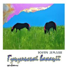 Виставка живопису Юрія Ямаша «Гуцульські вакації»