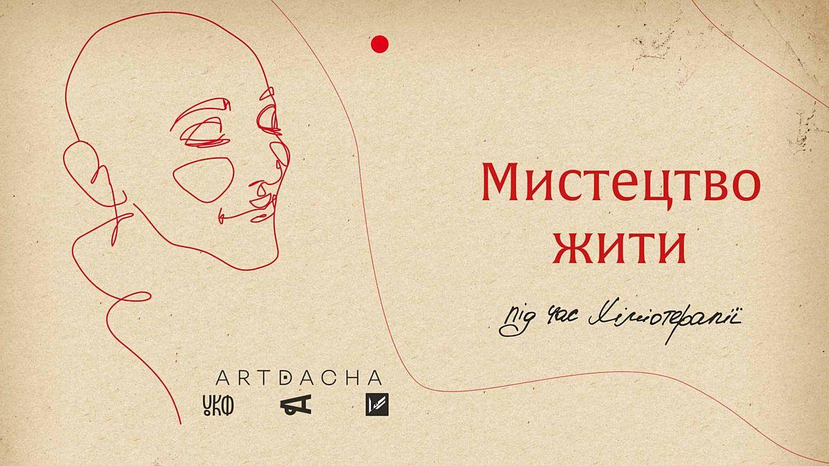 Бібліотеки Львівщини отримали артбук «Мистецтво жити під час хіміотерапії»
