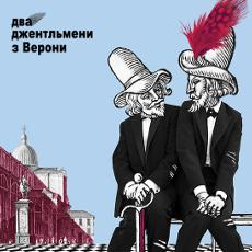Вистава «Два джентльмени з Верони». ПРЕМ'ЄРА!