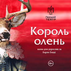 Вистава «Король олень»