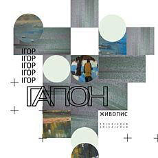 Виставка «Ігор Гапон. Живопис»