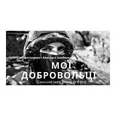 Виставка Анастасії Хлєбникової «Мої добровольці»