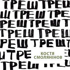 Проєкт «Треш» Кості Смолянінова