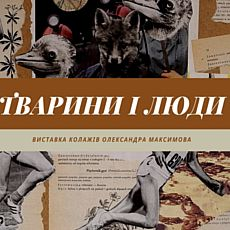 Виставка колажів Олександра Максимова «Тварини і люди»