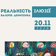 Виставка робіт Валерія Денисенка