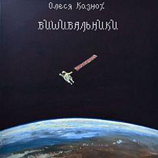 Виставка Олесі Казнох «Вишивальники»