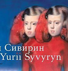 Виставка Юрія Сивирина Enfant Terrible