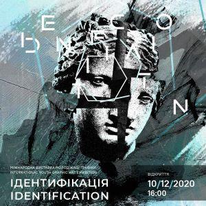 Міжнародна виставка молодіжної графіки «Ідентифікація»
