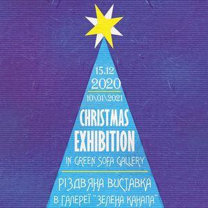 Різдвяна виставка в «Зеленій канапі»