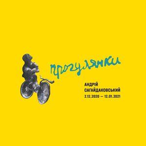 Виставка «Андрій Сагайдаковський. Прогулянки»