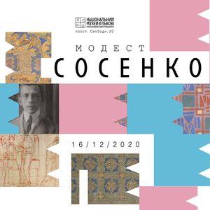 Виставка «Модест Сосенко. Фрагменти: до монументального»