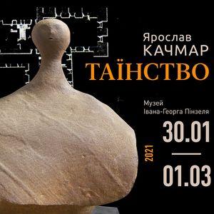 Виставка Ярослава Качмара «Таїнство»
