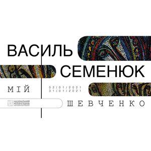 Виставка Василя Семенюка «Мій Шевченко»