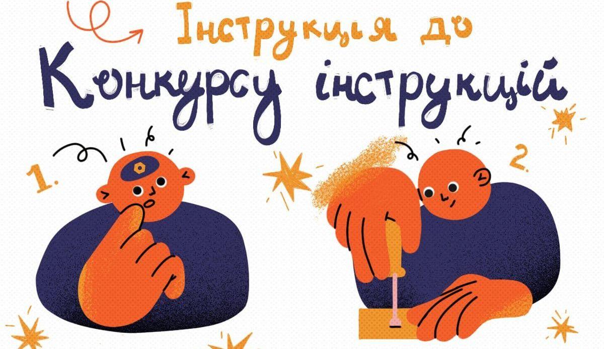 «Що я наробив?»: львів'яни можуть виграти до 40 000 гривень у конкурсі корисних інструкцій
