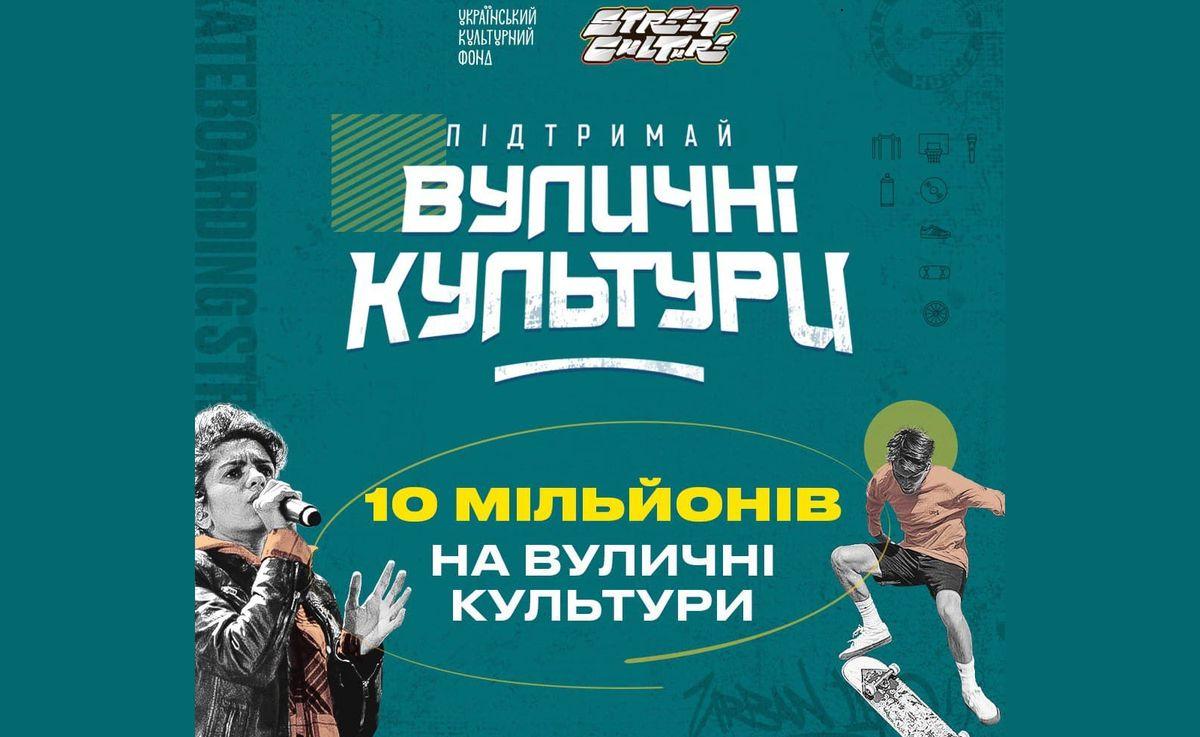 Львів'яни можуть отримати до 10 мільйонів гривень на вуличну культуру: стартував прийом заявок на гранти УКФ