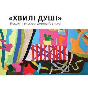 Виставка Дмитра Гретчака «Хвилі душі»