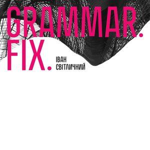 Виставка Івана Світличного Grammar. Fix.