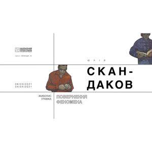 Виставка «Юрій Скандаков. Повернення феномена»