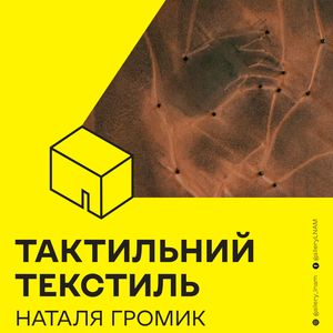 Виставка Наталії Громик «Тактильний текстиль»