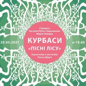 Камерний концерт «Пісні лісу» від гурту «Курбаси»