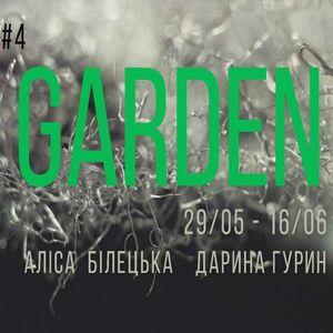 Проєкт «Garden» Дарини Гурин та Аліси Білецької