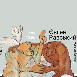 Виставка Євгена Равського «Від міфу до міфу»