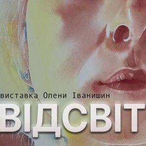 Виставка акварелей Олени Іванишин «Відсвіт»