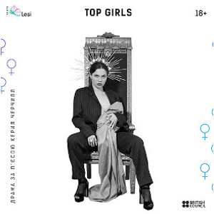 Вистава Top Girls