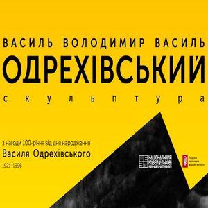 Виставка «Василь Володимир Василь Одрехівський. Скульптура»