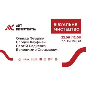 Виставковий проєкт «Art Resistentia . Візуальне мистецтво на Ринку 42»