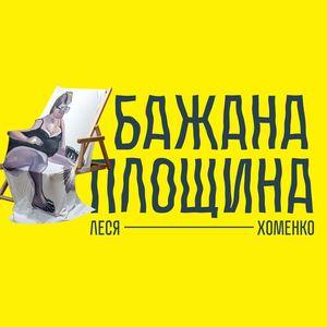 Виставка Лесі Хоменко «Бажана площина»