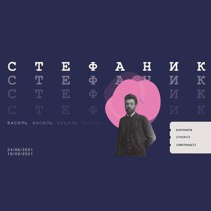 Виставка «Василь Стефаник. Портрети. Історії. Ілюстрації»