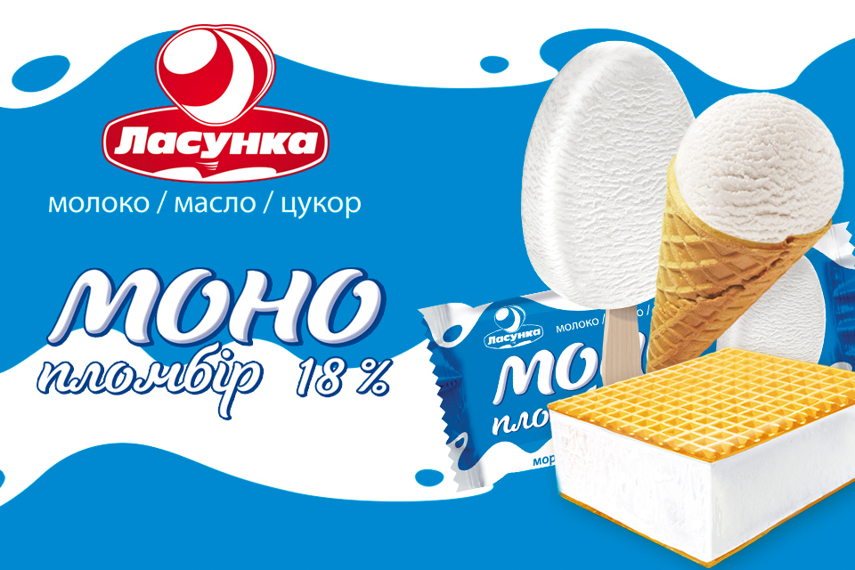 Зустрічайте новинку «МОНО» від ТМ «Ласунка»!