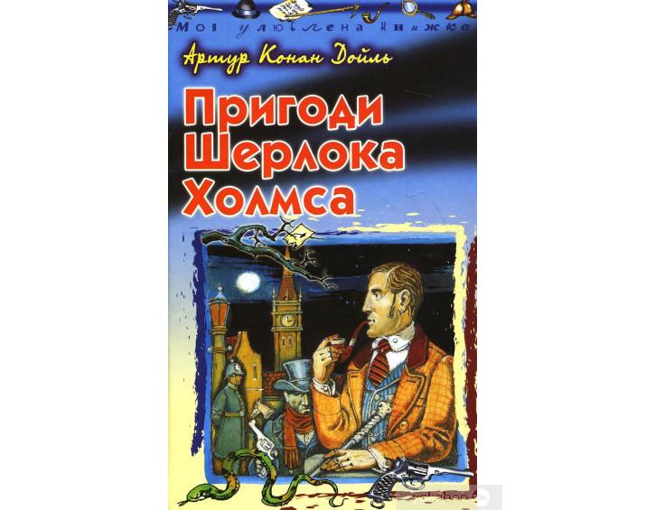 «Пригоди Шерлока Холмса. Танцюючі чоловічки» Артур Конан Дойль