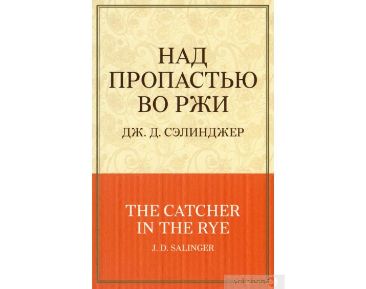 «Над прірвою у житі» Джером Селінджер