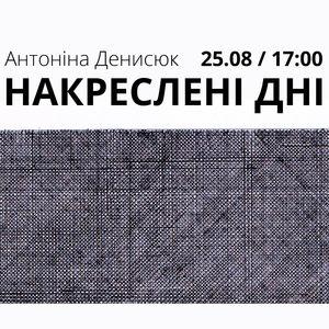 Виставка «Накреслені дні» Антоніни Денисюк