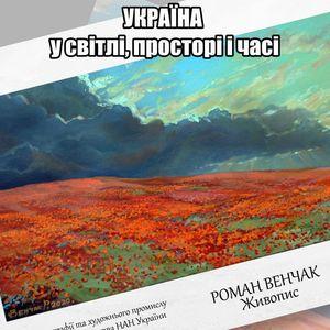 Виставка Романа Венчака «Україна у світлі, просторі і часі»