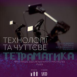 Виставка «Технології та Чуттєве» в рамках фестивалю ТЕТРАМАТИКА