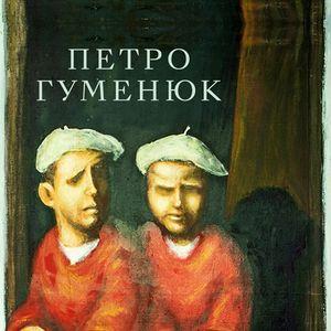 Виставка Петра Гуменюка «Тінь охоронець»