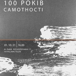 Виставка «100 років самотності»