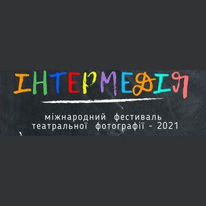 Виставка театральної фотографії «Інтермедія»